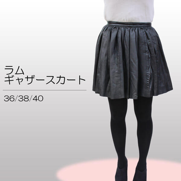レザー スカート レディース ラム革(本革)ギャザースカート 4745