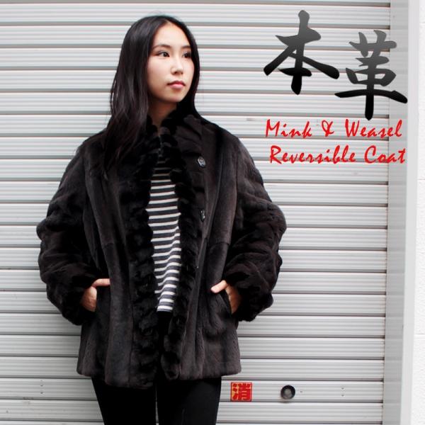 ミンク ウィーゼル リバーシブル 毛皮ジャケット ブラック フリーサイズ 4988