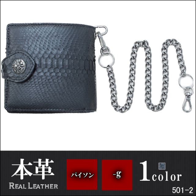 レザーウォレット メンズ パイソン 革財布 2つ折り財布 チェーン付き ヘビ革 501-2