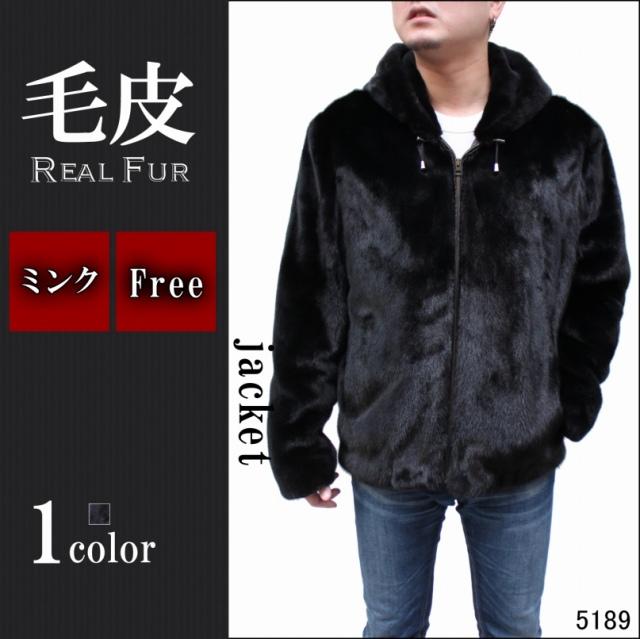 毛皮ジャケット メンズ ミンクファーブルゾン ファージャケット ミンクジャケット 5189
