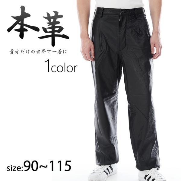 革パンツ メンズ 大きいサイズ(90cm~125cm) レザーパンツ 牛革(カウ素材)2タックタイプ 5423