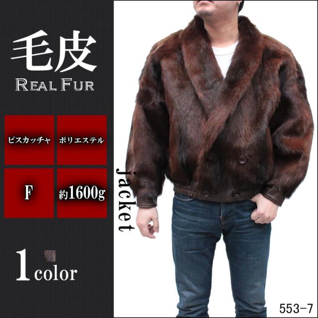 ピスカッチャ 毛皮ジャケット メンズ ブラウン フリーサイズ 553-7