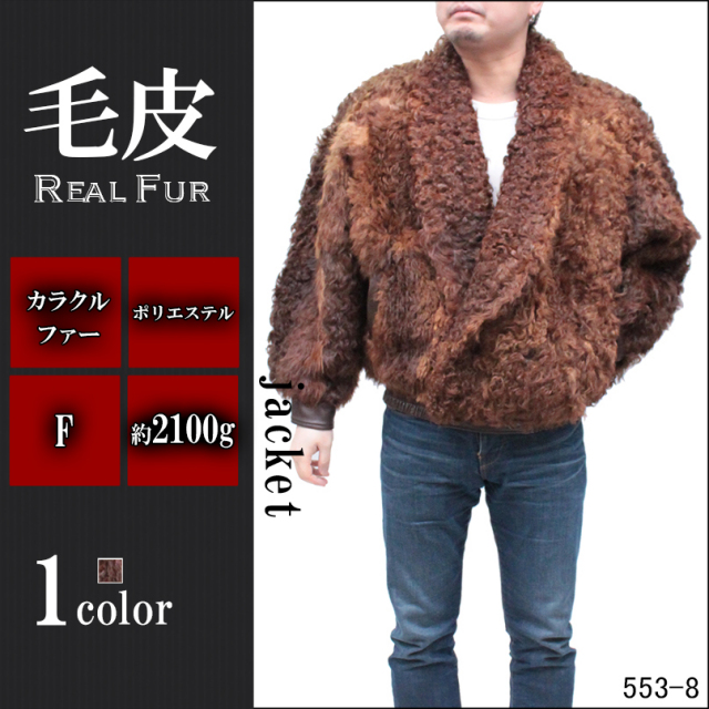 毛皮ブルゾン メンズ カラクルファーブルゾン 毛皮ジャケット 553-8