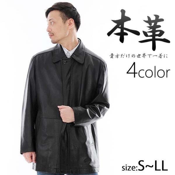 メンズ革レザーコート ステンカラーハーフ革コート 6017 ●皮コート・本革・大きいサイズ●