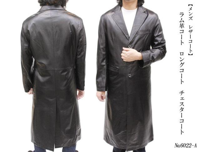 【 メンズ レザーコート 】ラム革コート ロングコート チェスターコート 6022-A