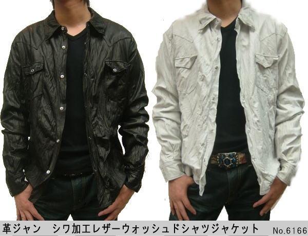 日本製 メンズ レザーシャツ シワ加工 シャツタイプ レザージャケット 6166
