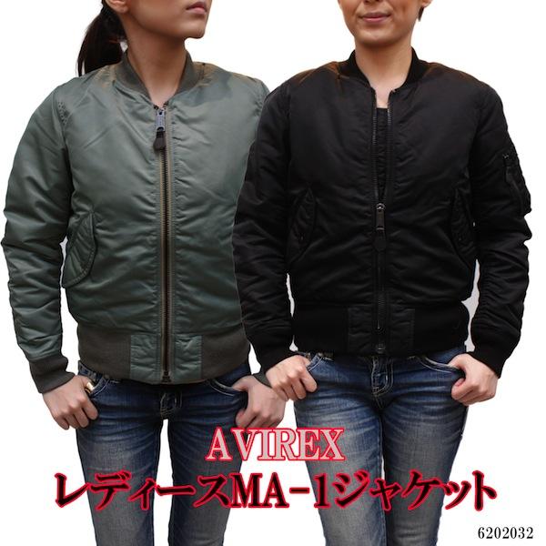 【レディース・AVIREX】アヴィレックスレディースMA-1ジャケット6202032