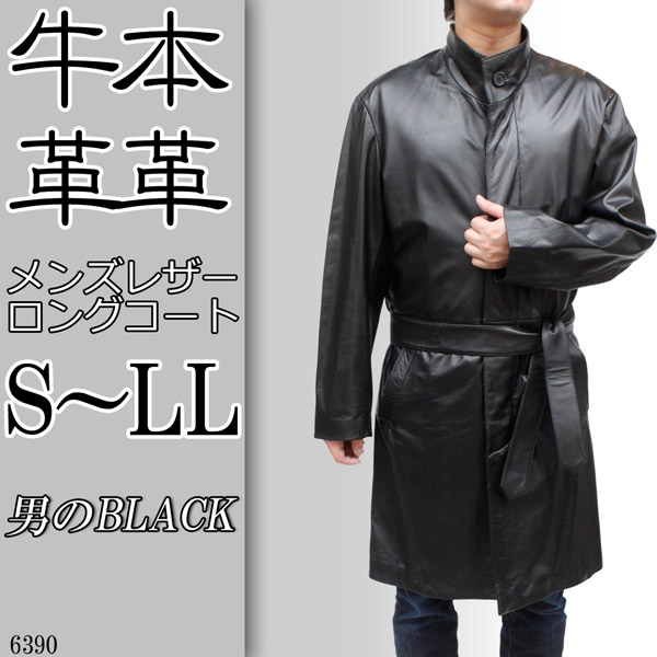 レザーコート メンズ カウ革(牛革) スタンドカラー ロング丈 革コート 6390A