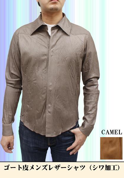 ◆有名メーカー◆【メンズ レザー シャツ】メンズ ゴートレザー シャツジャケット  (6405)《送料無料》