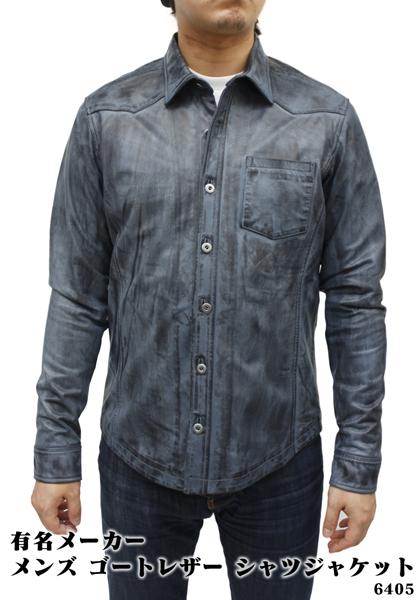 【メンズ レザー シャツ】メンズ ラムレザージャケット シャツ (6406-B)