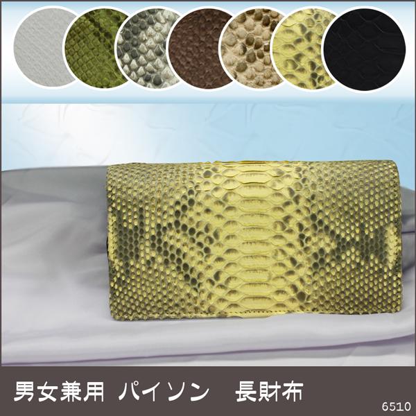 パイソンレザー財布(男女兼用)
