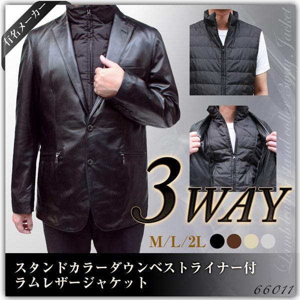 ラム革 テーラードジャケット 2つボタン スタンドカラーダウンベスト付き メンズ ブラック/ブラウン S/M/L/LL/ 66011