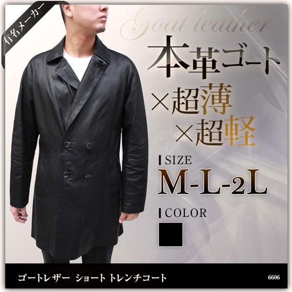 有名メーカー メンズ レザーコート 超薄コート 超軽 ゴートレザー トレンチコート 6606m