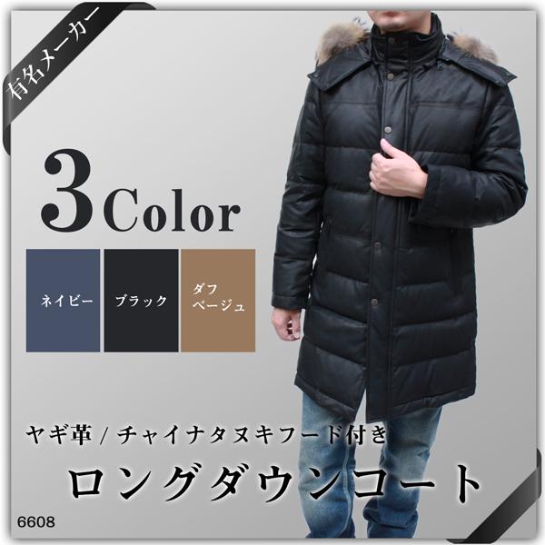 メンズ レザーコート 有名メーカー ヤギ革・チャイナタヌキ フード付 ロング丈 ダウンコート 6608