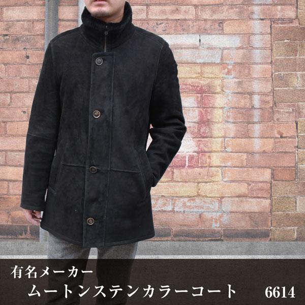 有名メーカー ステンカラー メンズ ムートンジャケット 6614