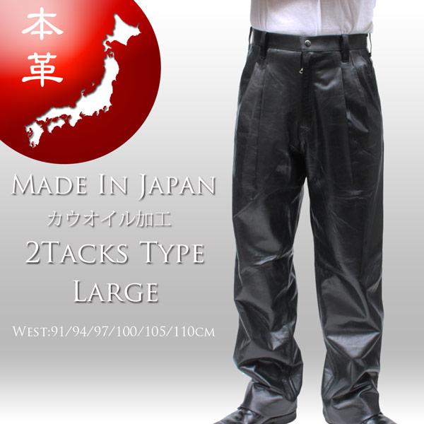 日本製 大きいサイズ メンズボトム・カウオイル・ツータックタイプ レザーパンツ(6615-L)