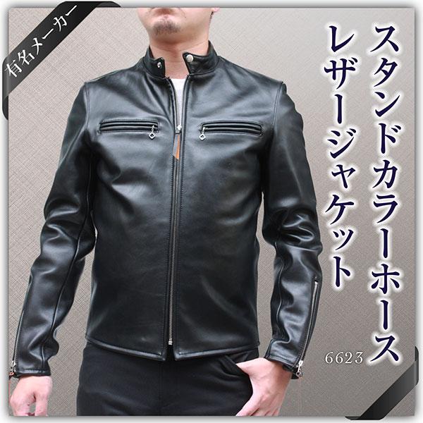 有名メーカー メンズ レザージャケット ホース(馬革) スタンドカラー ライダースジャケット 6623