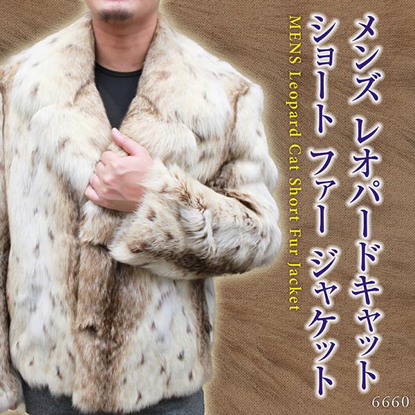 メンズ 毛皮ジャケット レオパードキャット ショート丈 ファージャケット 6660