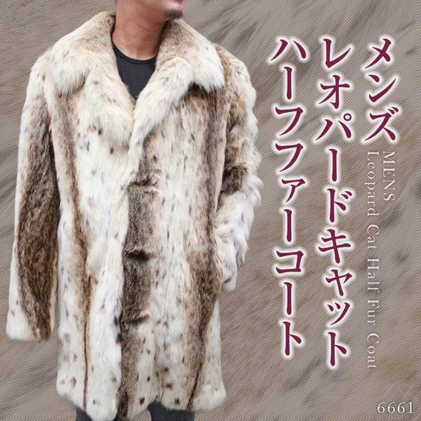 レオパードキャット 毛皮コート メンズ ベージュ/グレー フリーサイズ 6661