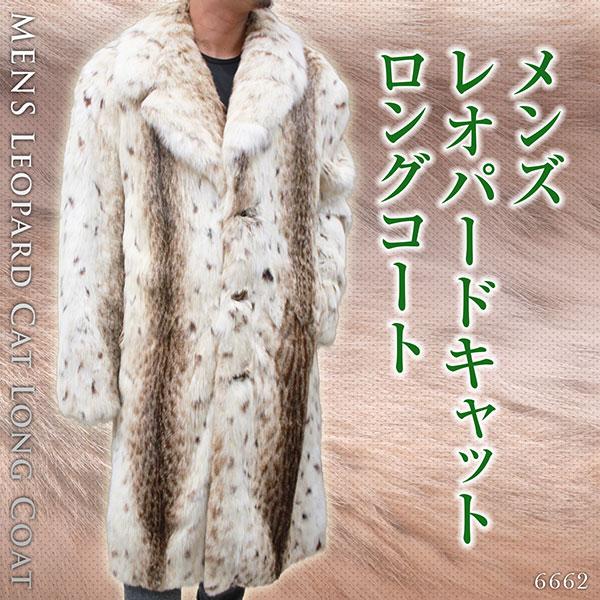 メンズ 毛皮コート レオパードキャット テーラーカラー ロングファーコート(115cm) 6662