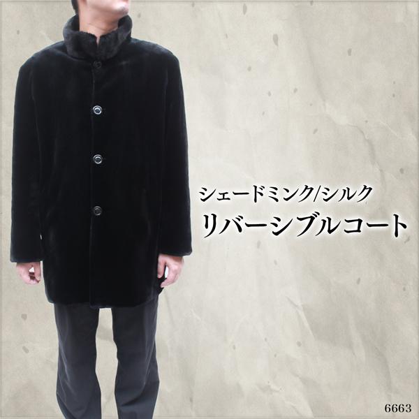 メンズ ファーコート シェアードミンク・シルク リバーシブル メンズ毛皮コート 6663