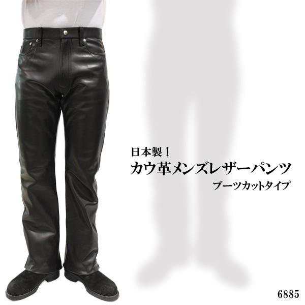 【レザーパンツ】メンズボトム・カウ革・ブーツカット(70~88cm)6885