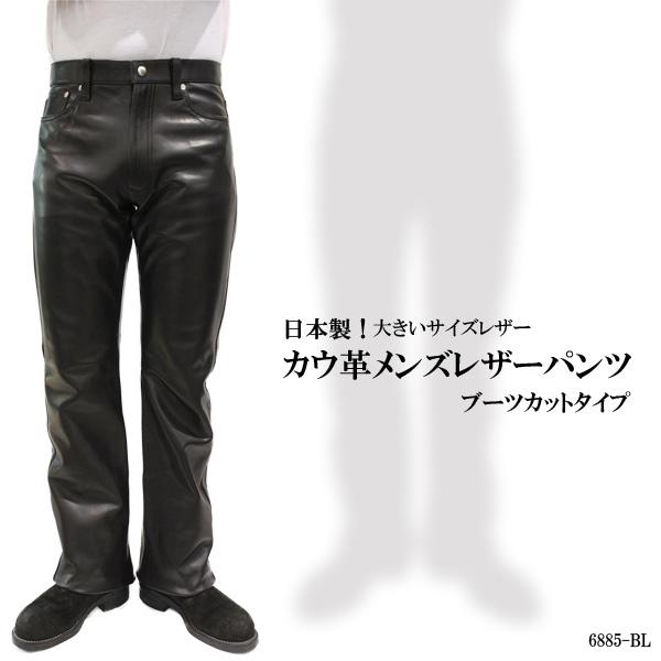 【レザーパンツ】メンズボトム・カウ革・ブーツカット(91-97cm)6885bl