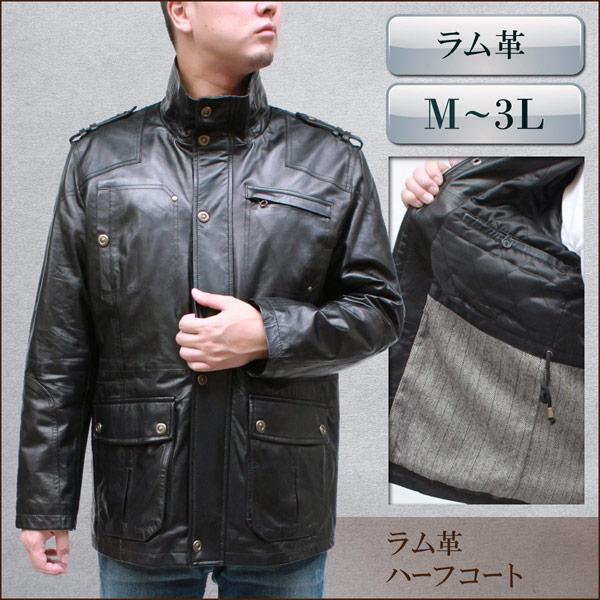 ラム革 スタンドカラージャケット メンズ ブラック M/L/LL/3L/ 7168