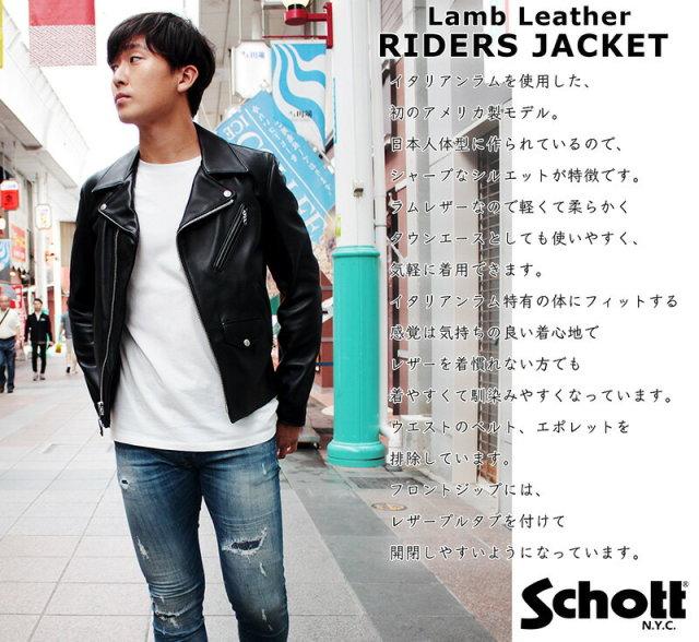 Schott 228US ラム革 ダブルライダースジャケット メンズ ブラック S/M/L/LL/3L/ 7525
