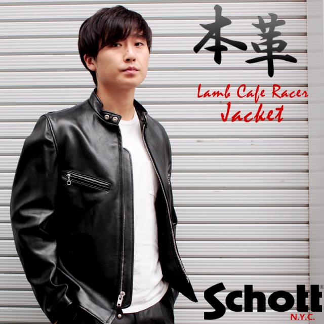 Schott 241XX ラム革 シングルライダースジャケット メンズ ブラック XS/S/M/L/LL/3L/ 7550
