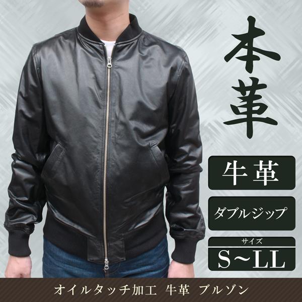 レザージャケット オイルタッチ加工 カウスキン レザーブルゾン 革ジャン7555