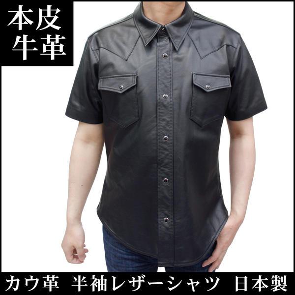 皮シャツ 【 メンズ レザーシャツ 】 日本製 新品 メンズ カウ革 半袖シャツ7665