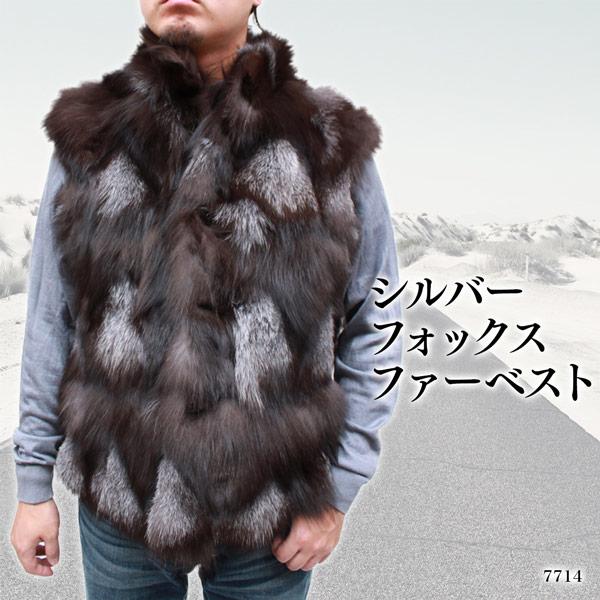 メンズ 毛皮ベスト フリーサイズ シルバーFOX ファーベスト 7714