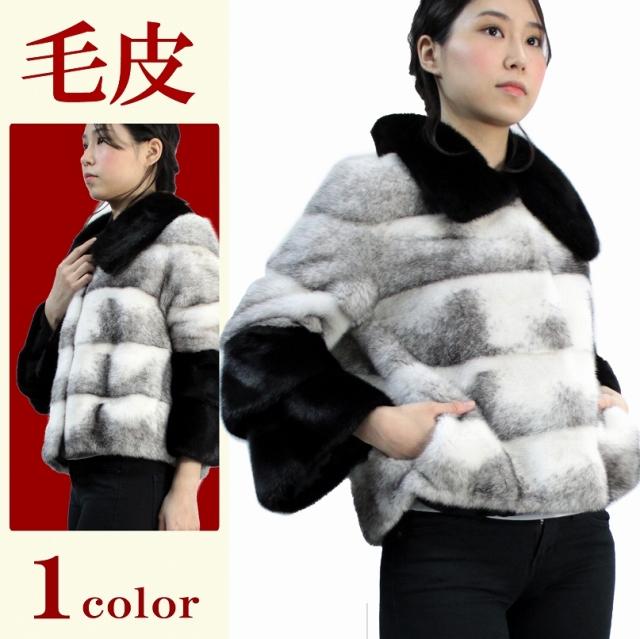 クロスミンク 毛皮ジャケット レディース ブラック/ホワイト フリーサイズ 7801