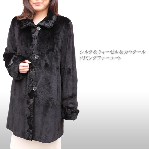 【レディース毛皮コート】シルク&ウィーゼル&カラクールトリミングファーコート7805-k