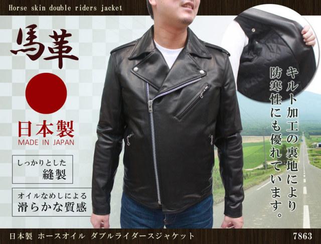 日本製 ライダース