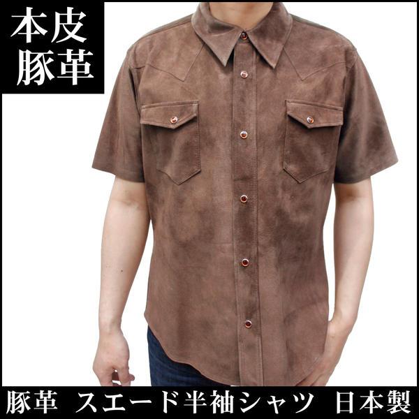 【 レザージャケット メンズ 】新品 メンズ スエード・ピッグ 半袖 革シャツ 7865