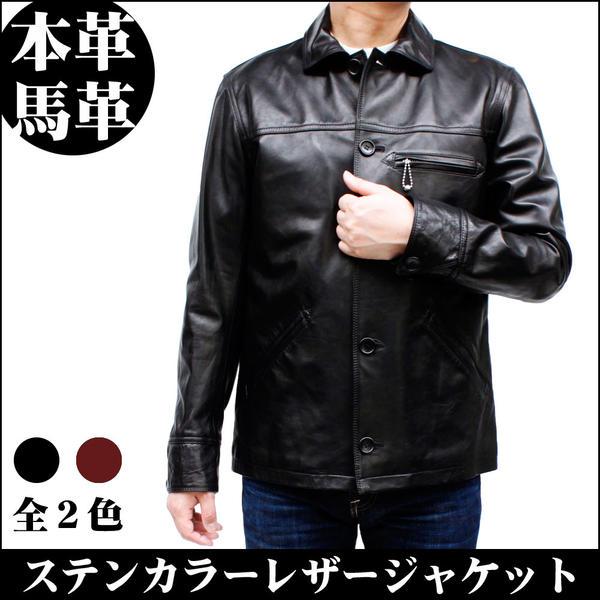 全2色●新品 日本製 メンズ レザージャケット 馬革 ホースオイルステンカラーレザージャケット 7878