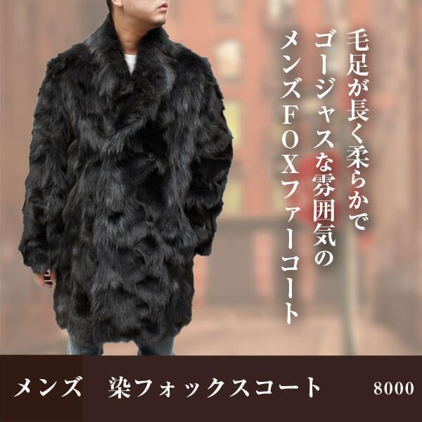 ファー コート メンズ FOX染 ステンカラー 毛皮コート 8000