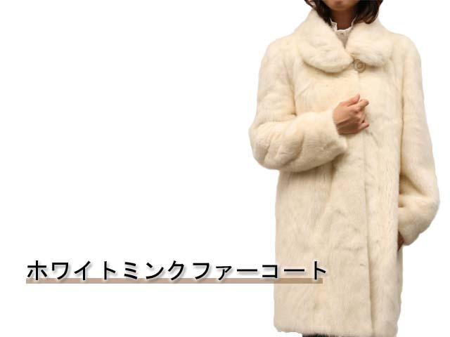 エレガントファー・毛皮・コート・ジャケット