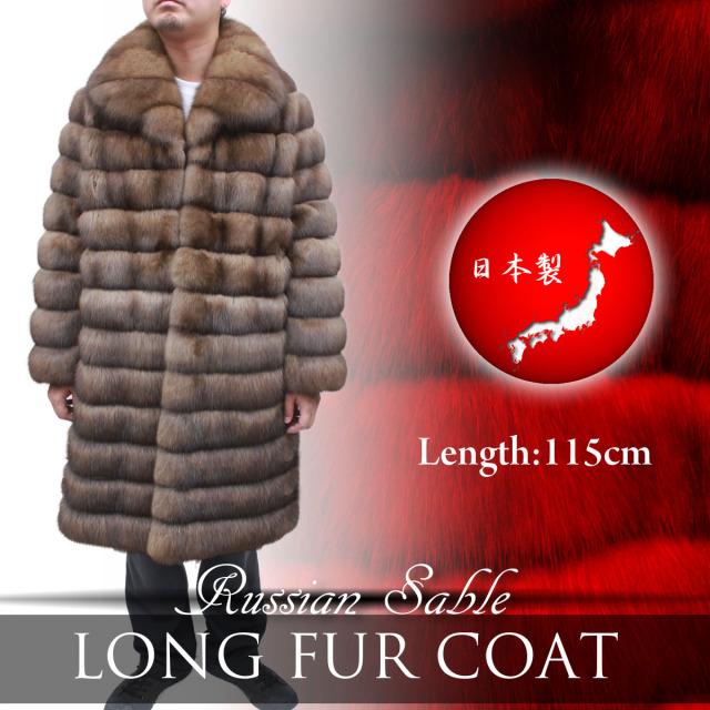 日本製 メンズ ファーコート ロシアンセーブル メンズ毛皮 ロングコート(115cm) 8150