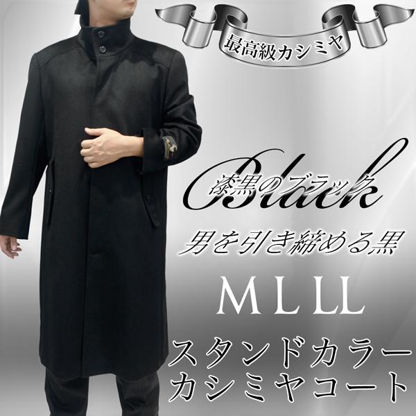 日本製 カシミヤ スタンドカラージャケット メンズ ブラック S/M/L/LL/ 8216