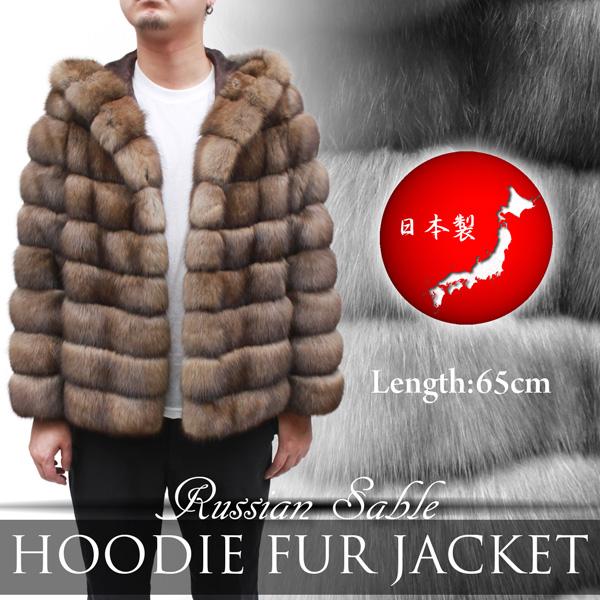 日本製 メンズ ファージャケット ロシアンセーブル フード付き 毛皮ジャケット 8497
