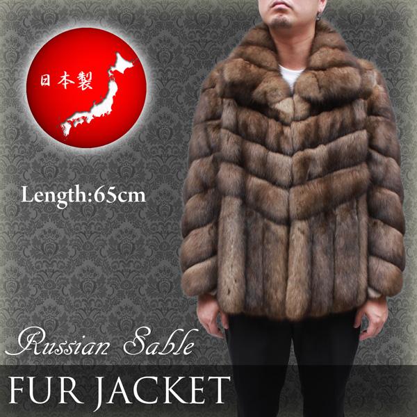 日本製 メンズ ファージャケット ロシアンセーブル メンズ 毛皮ジャケット(65cm) 8498