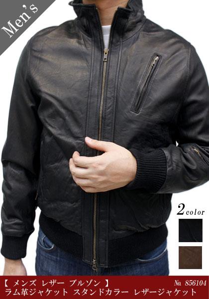 ラム革ジャケット スタンドカラー レザージャケット 856104