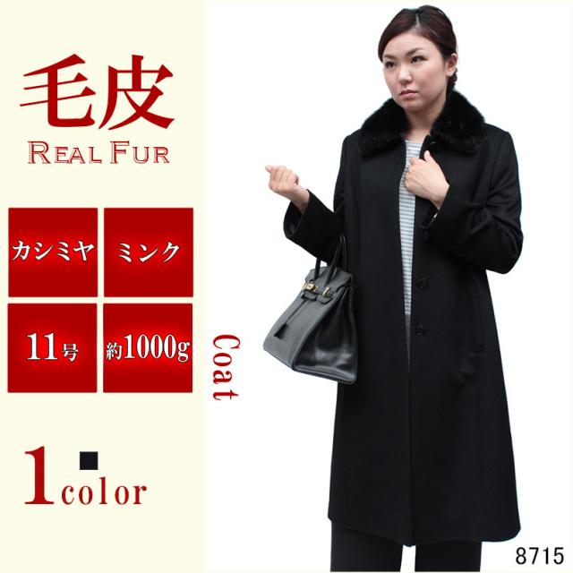 カシミヤコート レディース カシミアコート ミンク衿コート 8715