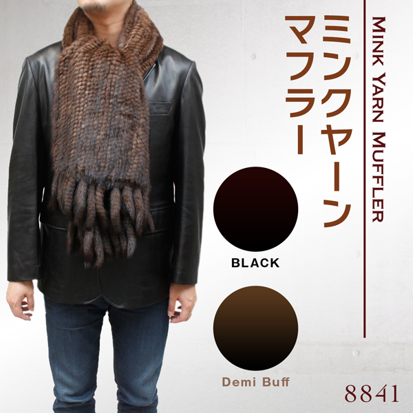 メンズ 毛皮アイテム 編み込み ミンク ファーマフラー 8841-1m