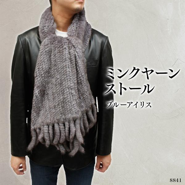 メンズ 毛皮アイテム ミンク 編み込み ファーマフラー 8841-2m