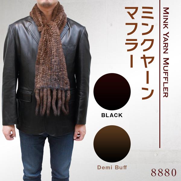 メンズ ファーアイテム ミンクヤーン 編みこみタイプ 毛皮マフラー 8880-1m