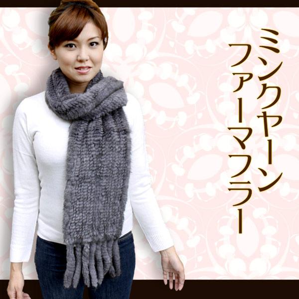 レディース ファーアイテム ミンクヤーン 編みこみタイプ 毛皮マフラー 8880-2L